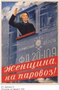 Vintage Russian poster - Woman on the locomotive 1939